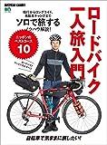ロードバイク一人旅入門[雑誌] エイムック