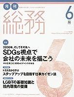 月刊総務 2019年 06 月号 [雑誌]