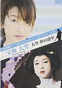 宝海大空~大空夢の途中~ [DVD]