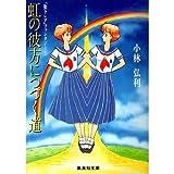 虹の彼方につづく道 (集英社文庫―コバルト・シリーズ)