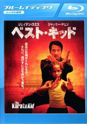 ベスト・キッド(2010) (ブルーレイディスク)
