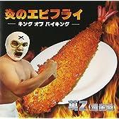 炎のエビフライ-キング オブ バイキング-