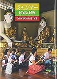ミャンマー: 国家と民族