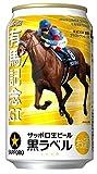 サッポロ 黒ラベル【JRA有馬記念缶】 350mlx1ケース(24本)