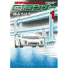 湾岸ミッドナイト C1ランナー(1) (ヤングマガジンコミックス)