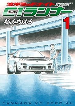 [楠みちはる]の湾岸ミッドナイト C1ランナー(1) (ヤングマガジンコミックス)
