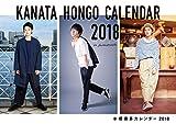 本郷奏多カレンダー2018 ?be fashionable- ([カレンダー])