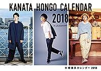 本郷奏多カレンダー2018 –be fashionable- ([カレンダー])