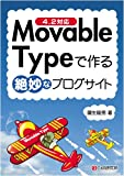 Movable Typeで作る絶妙なブログサイト 4.2対応