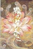 舞台パンフレット 2006年「獏のゆりかご」青木豪、杉田かおる、高橋克美、マギー