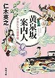 黄泉坂案内人 少女たちの選挙戦 黄泉坂シリーズ (角川文庫)