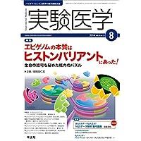 実験医学 2014年8月号 Vol.32 No.13 エピゲノムの本質はヒストンバリアントにあった! 〜生命の暗号を秘めた核内のパズル