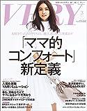 VERY(ヴェリィ) 2017年3月号 [雑誌]