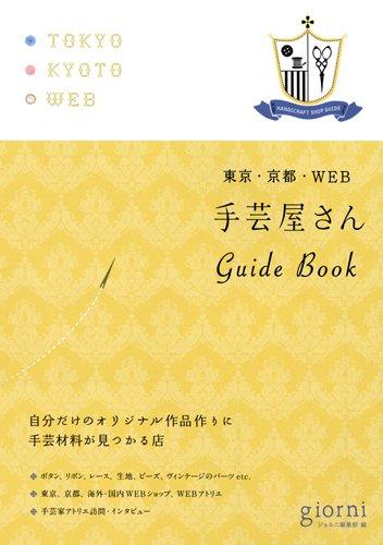 手芸屋さんGuide Bookの詳細を見る