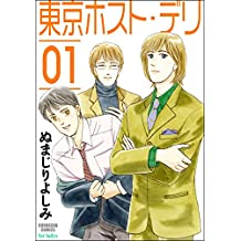 東京ホスト・デリ (1) (ぶんか社コミックス)