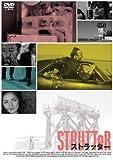 ストラッター[DVD]