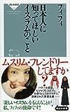 「日本人に知ってほしいイスラムのこと(祥伝社新書) (フィフィ)」販売ページヘ