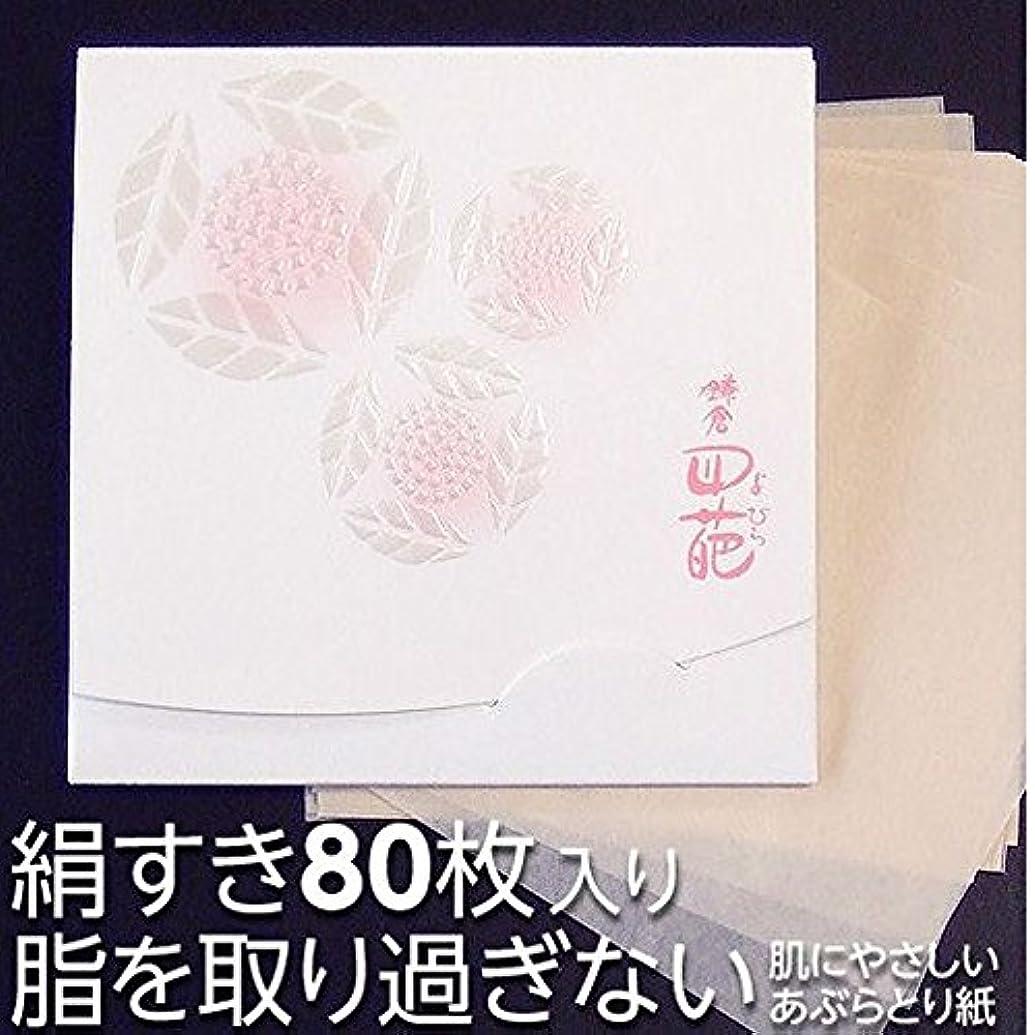 パット気晴らし残り80枚入り よひらケース「絹すき」 方形????