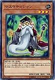 遊戯王/第10期/SD32-JP015 マスマティシャン