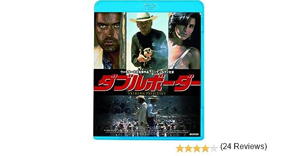 Amazon.co.jp | ダブルボーダー(続・死ぬまでにこれは観ろ!) [Blu ...