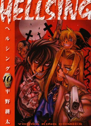 HELLSING 10 (ヤングキングコミックス)の詳細を見る