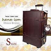【HANAism - Sサイズ】可愛いトランクキャリーケース ★17インチ 機内持込可★ (チョコブラウン)