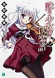詠う少女の創楽譜2 (MF文庫J)