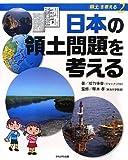 日本の領土問題を考える (シリーズ領土を考える)