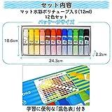 サクラクレパス 絵の具 マット水彩 ポリチューブ入り 12色セット MW12PR 画像