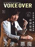 VOICE OVER【ヴォイスオーバー】NO.7 ちょっと大人の声優ライフスタイルMagazine (タツミムック)
