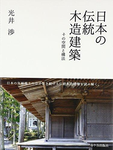 日本の伝統木造建築―その空間と構法
