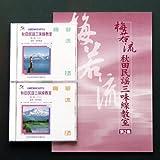 梅若流 秋田民謡三味線教室《第2集》譜面1册・CD2枚セット