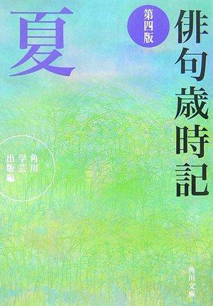 俳句歳時記 夏 (角川文庫)の詳細を見る