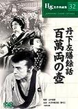 丹下左膳餘話 百萬両の壺 [DVD] COS-032 画像