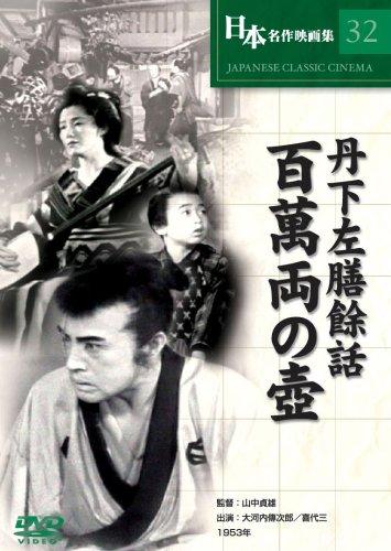 丹下左膳餘話 百萬両の壺 [DVD] COS-032の詳細を見る