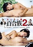 セーラー服 百合族 2 [DVD] 画像