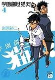 学園創世 猫天! 4 (チャンピオンREDコミックス)