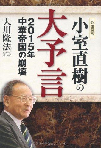 小室直樹の大予言―2015年中華帝国の崩壊 (OR books)の詳細を見る