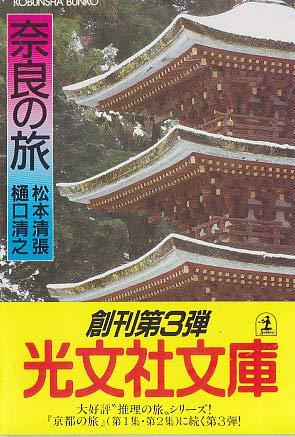 奈良の旅 (光文社文庫)