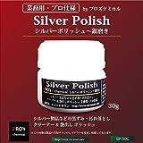 シルバーポリッシュ~銀磨き 30g シ�