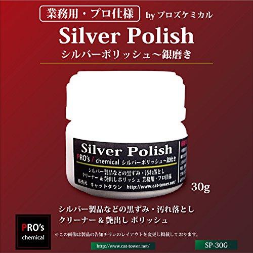 シルバーポリッシュ~銀磨き 30g シルバー製品などの黒ずみ...