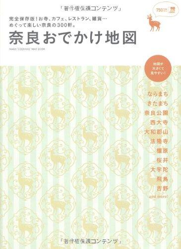 奈良おでかけ地図 (えるまがMOOK)の詳細を見る