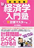 試験攻略 新・経済学入門塾〈6〉計算マスター編