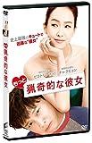 もっと猟奇的な彼女 [DVD] 画像
