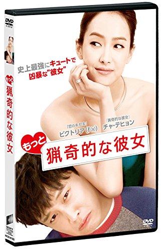もっと猟奇的な彼女 [DVD]