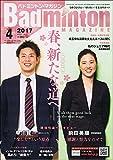 バドミントンマガジン 2017年 04 月号 [雑誌]
