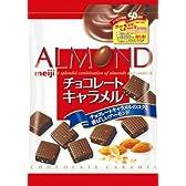 明治 アーモンドチョコレートキャラメル 77g×6袋
