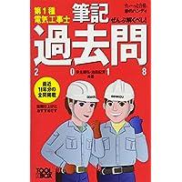 ぜんぶ解くべし! 第1種電気工事士筆記過去問 2018 (すぃ~っと合格赤のハンディ)