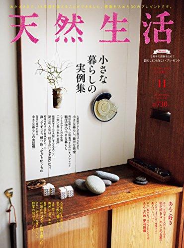 天然生活 2016年 11 月号 [雑誌]の詳細を見る