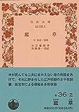 鑑草 (岩波文庫)